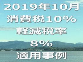 2019年消費税改定