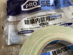 建材用両面テープ