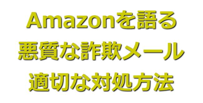 「Amazonを語る詐欺メール対処法 【重要】あなたのAmazon.co.jp は一時的にロックされています」のアイキャッチ画像
