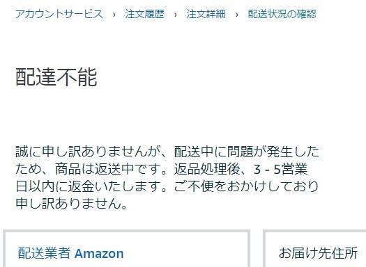 「Amazon「配達不能」配送中に問題が発生したため、商品は返送中です~商品が届かなかった件」のアイキャッチ画像