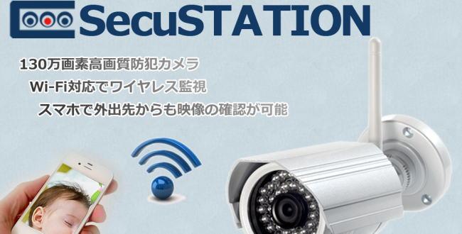 「防犯カメラを設置してみた~スマホでも映像が確認できる防犯カメラ」のアイキャッチ画像
